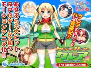 Treasure Hunter Claire -Cum Collecting Adventurer- The Motion Anime