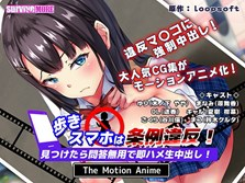 Texting While Walking Is Banned! The Punishment Is Bareback Banging! The Motion Anime