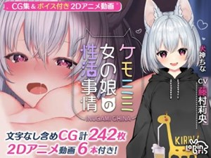 Kemomimi girl sexual circumstances -China Inugami-